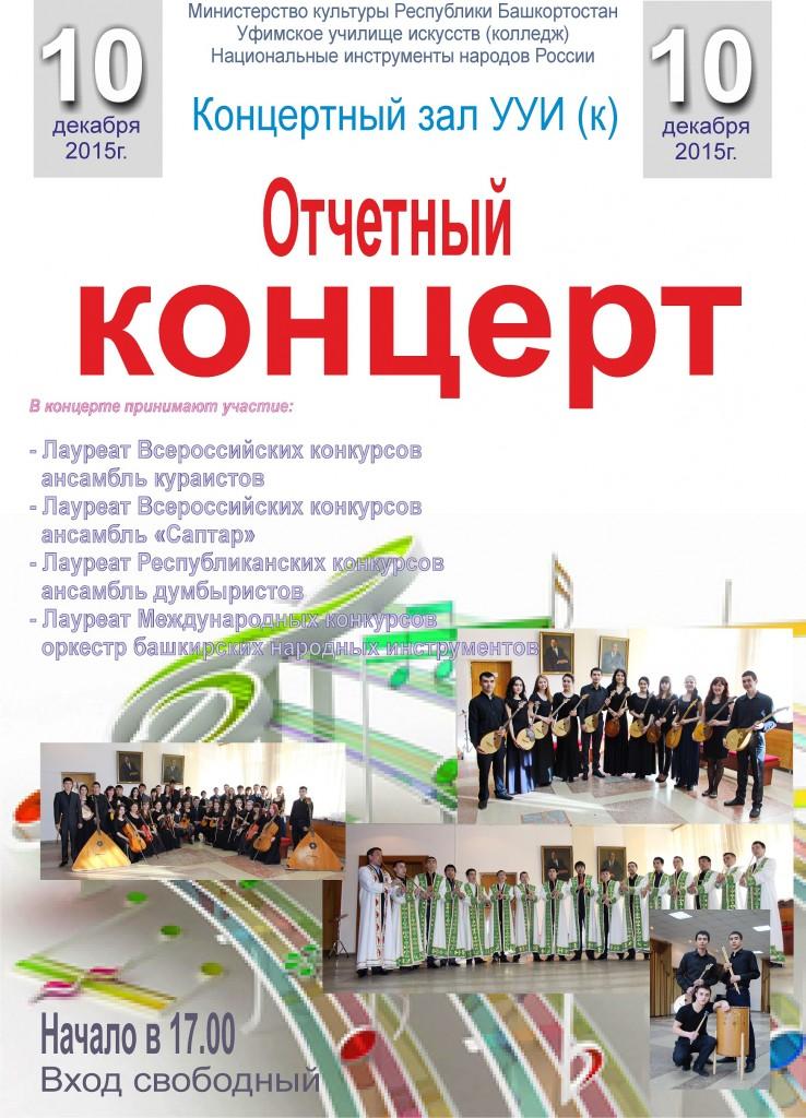 10 декабря КОНЦЕРТ отчетный