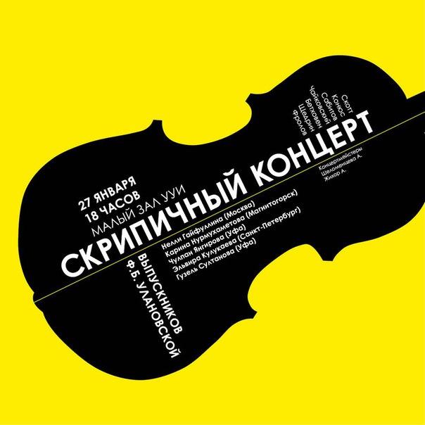 Концерт бывших выпускников преподавателя Улановской Ф.Б.
