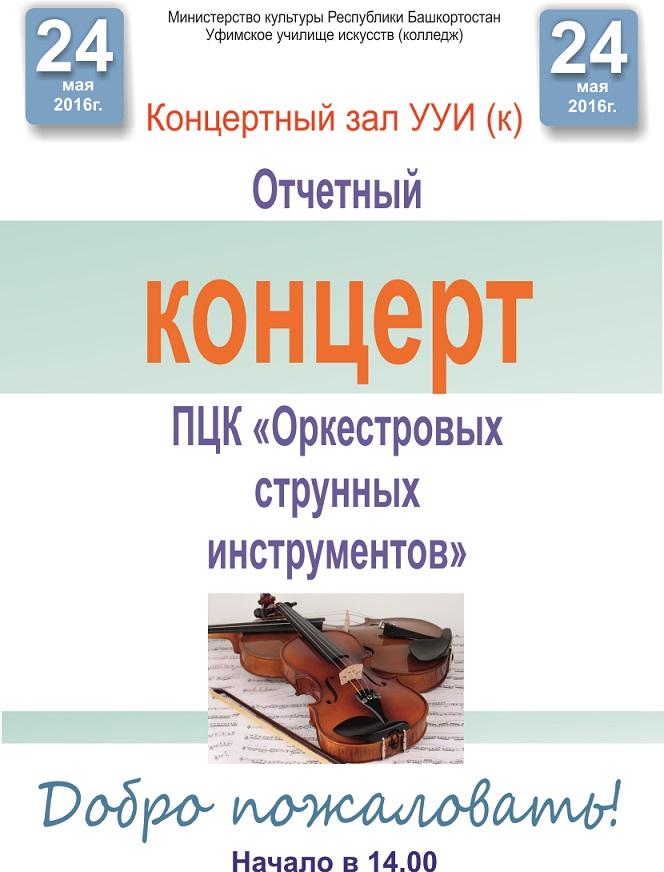 ПЦК скрипка ОСИ