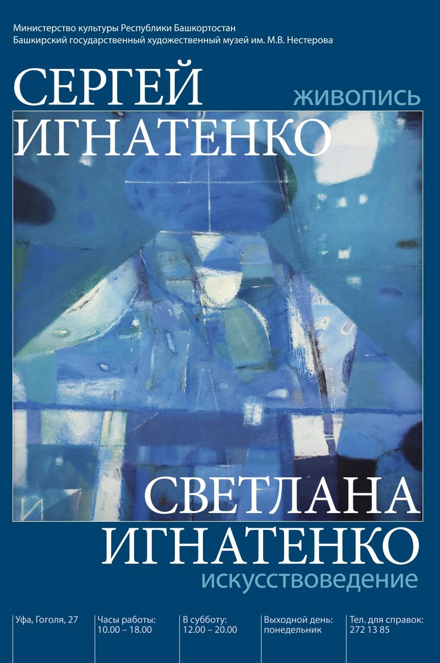 Sergejj_i_Svetlana_Ignatenko_