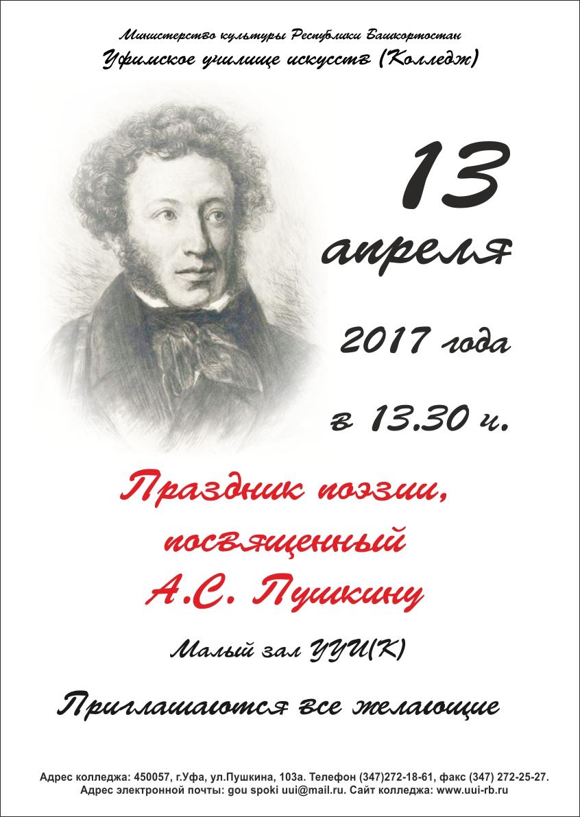 Праздник поэзии А. С. Пушкину  13 апреля
